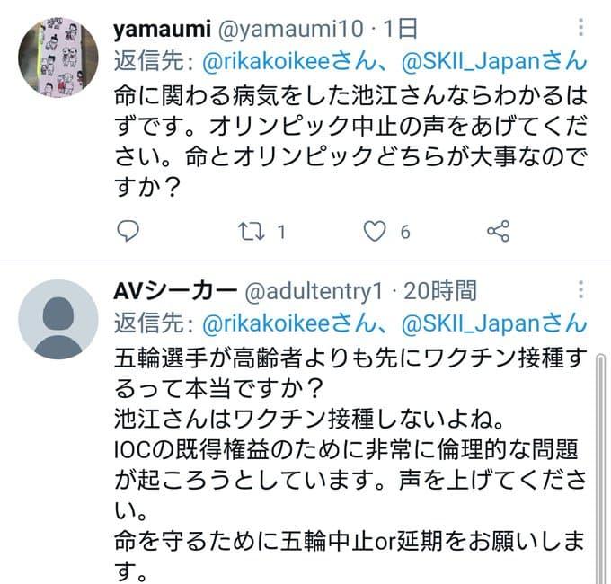 池江璃花子さんに東京オリンピック辞退を強要するTwitterの心無いコメント