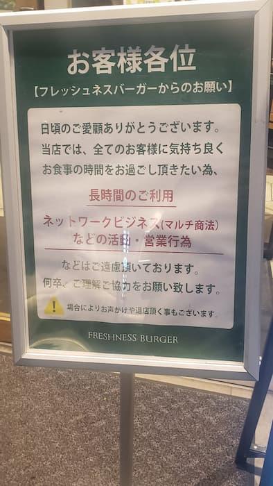 新宿エクセルシオール「ネットワークビジネス関連の方へ」