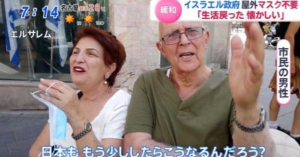日本、野外マスク不要でイスラエルにマウントを取られてしまうwww
