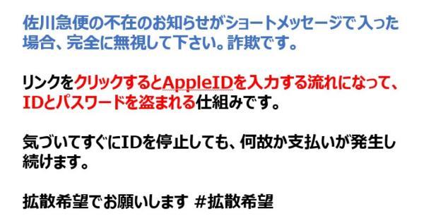 佐川急便の不在のお知らせがショートメッセージで入った場合、詐欺なので完全に無視して下さい!