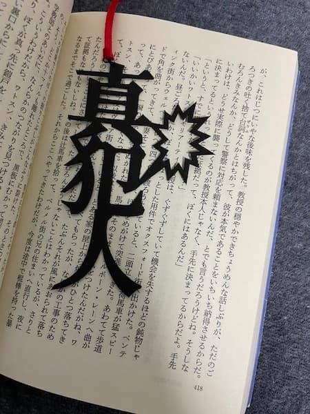 古本屋で買った本での「真犯人のしおり」によるネタバレが酷いwww
