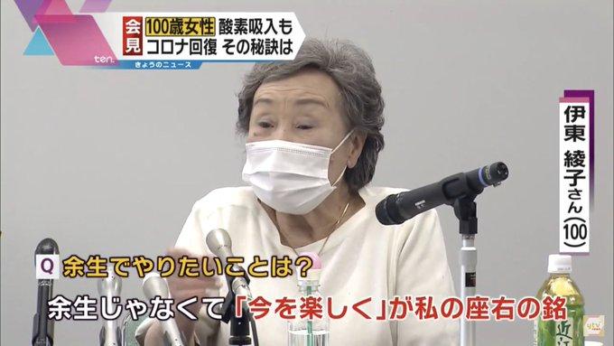 感染から回復した100歳の女性の名言「余生じゃなく今を楽しく生きていく」に反響多数