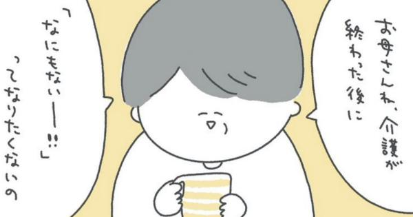 人生において「好きなことを持って生きる」ことが大事だとわかる漫画に共感の声