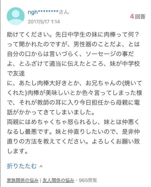 先日中学生の妹に肉〇はソーセージのことだよって教えた結果www【Yahoo知恵袋名言集】
