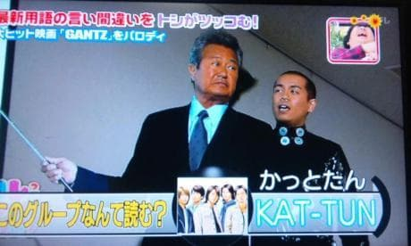 【問題】KAT-TUNのメンバーで国連に加盟していないのは誰?