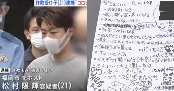 特殊詐欺の受け子で逮捕された福岡県の21歳の犯人が持っていたメモが中二病すぎるwww
