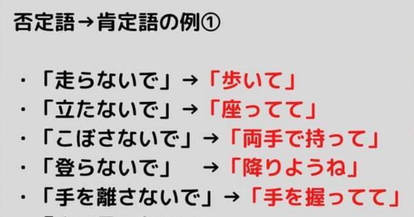 保育士さんがよく使う否定語の肯定語への変換表