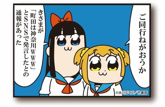神奈川と学ぶ英文法(可能性・推量を表す助動詞)→「町田市は神奈川に違いない」