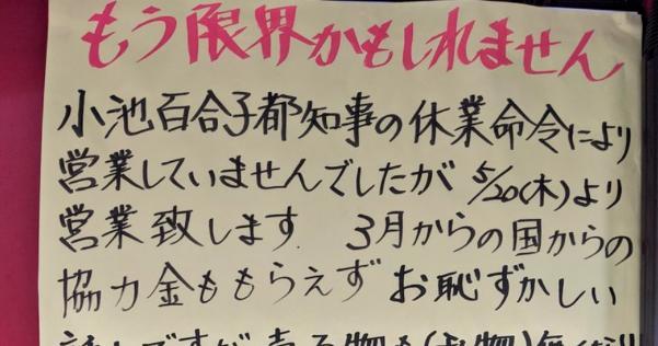 「もう限界かもしれません」小池都知事による休業命令でラーメン屋「かつくに」が貼り紙で悲痛なメッセージ