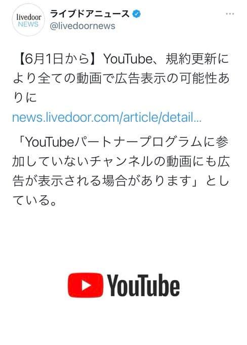 YouTubeの規約変更ですべての動画に広告表示の可能性有→どうかやめてください