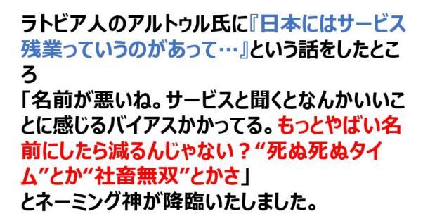 日本のサービス残業は「死ぬ死ぬタイム」とか「社畜無双」に名称変更すべき