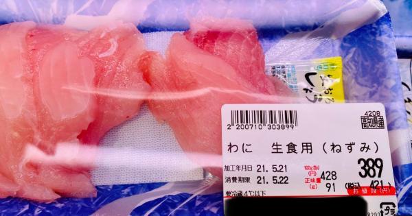 情報量の多い刺身(ちなみにサメの刺身です)