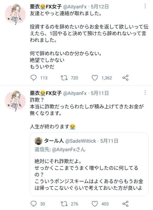 「総資産を600万円に増やすぞ!」と意気込んだFX女子さん、速攻で仮想通貨のポンジスキーム詐欺に遭い退場!