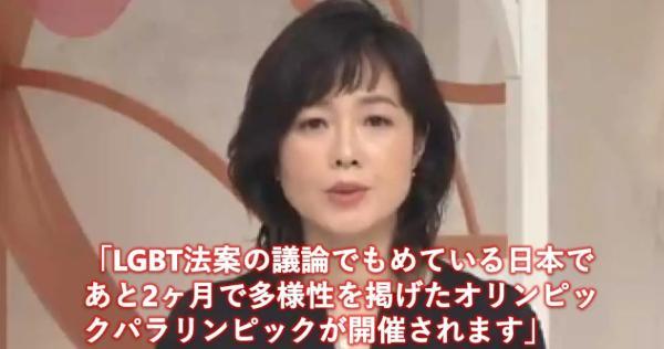 有働由美子アナ、LGBT法案に関する議論で揉めている政府に放った皮肉に反響多数!