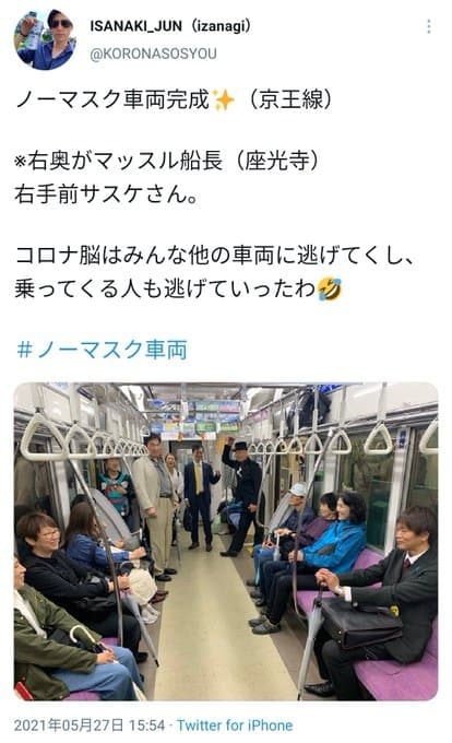 ノーマスク推進派さん、一致団結して電車でノーマスク車両を完成させ極上の笑みを浮かべてしまう・・・