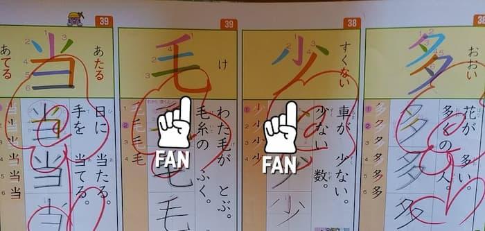 【父親毛少】子どもの漢字練習帳なんだけど 漢字の並びに悪意を感じる。