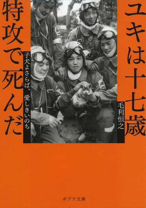 1945年5月26日,子犬を抱く特攻隊員の写真をカラーで再現