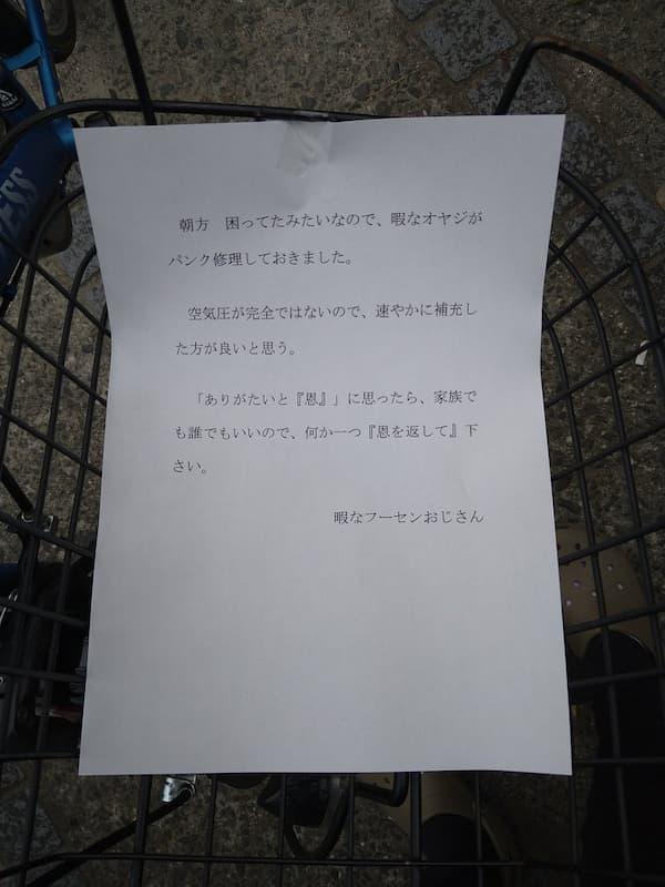 【幸福の連鎖】朝方、自転車がパンクして公園に停めて置いたら【ペイフォワード】