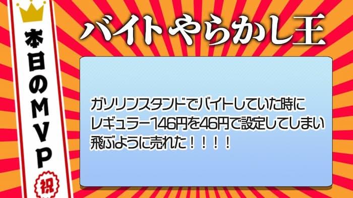 【バイトでの失敗談】#バイトやらかし大会 でのエピソードが面白いwww:レギュラー146円を46円で設定