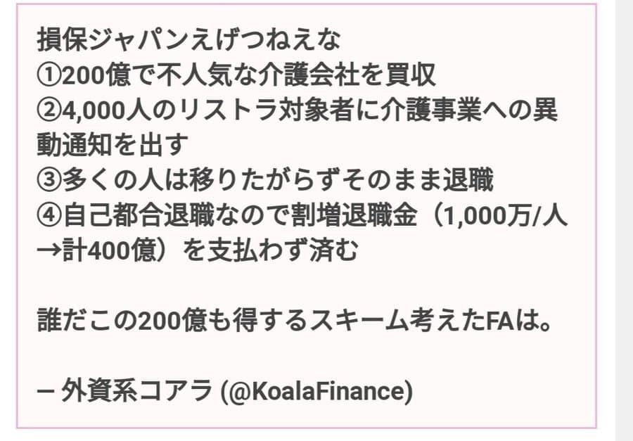 【介護事業を買収→異動通知】損保ジャパンのリストラ方法がエグいwww