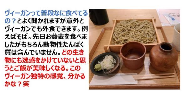 綾野辻子さん「先日お蕎麦を食べましたがもちろん動物性たんぱく質は含んでいません・・・ツユは使わずに食べましたが?」