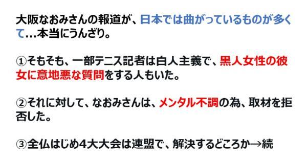 大坂なおみさんの会見ボイコット問題、日本では偏向報道が多くて・・・本当にうんざり