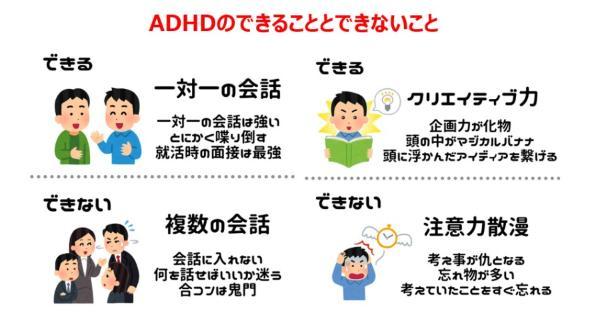 ADHDのできることとできないこと
