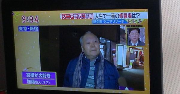 加藤一二三さん、将棋好きの一般人のおじいちゃんとしてテレビで街頭インタビューされてしまうwww