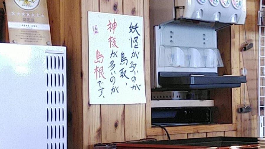 鳥取と島根の違い「妖怪が多いのが鳥取、神様が多いのが島根」