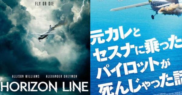 映画『Horizon Line』を邦題にしたら『元カレとセスナに乗ったらパイロットが死んじゃった話』になってしまった件www