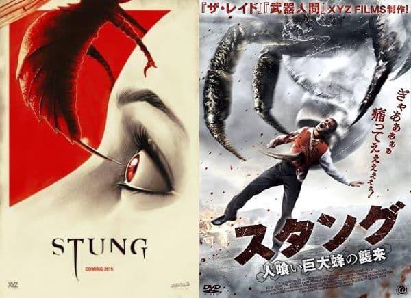 原題と邦題が違う映画:スタング