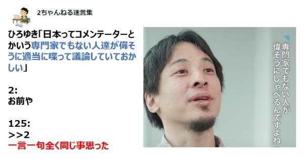 ひろゆき「日本ってコメンテーターとかいう専門家でもない人達が偉そうに適当に喋って議論していておかしい」
