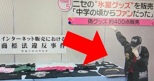 氷室京介さんの偽グッズ販売のニュースでの警察のマネキンのポーズが完コピ→「これわざとやろ」