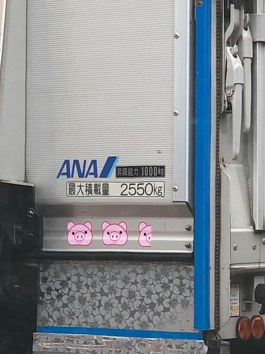 ANAの貨物トラック「2.5トン 」