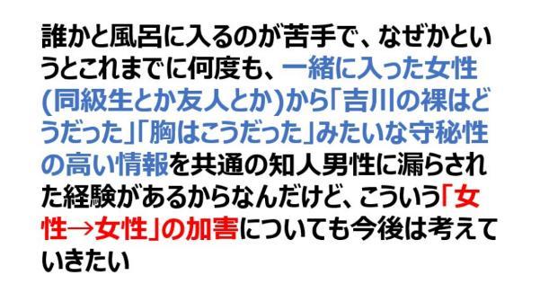 「女性→女性」のセクハラ加害行為についての問題意識が日本では後手に回りがち