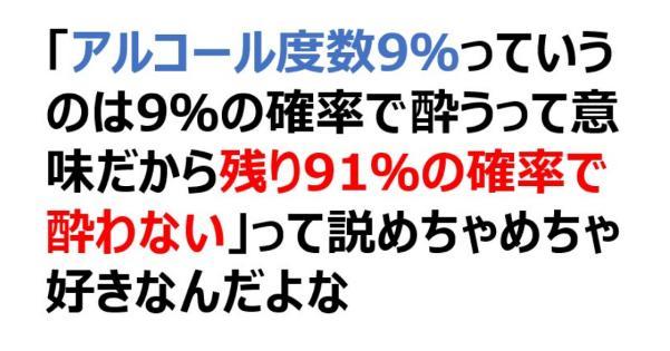 アルコール度数9%っていうのは9%の確率で酔うって意味だから残り91%の確率で酔わない