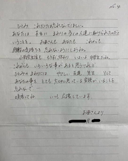 今度、帝王切開は我慢強くない子になるって言われたら、母が私を命がけで産んだときの事を書いた手紙を読んでもらおう