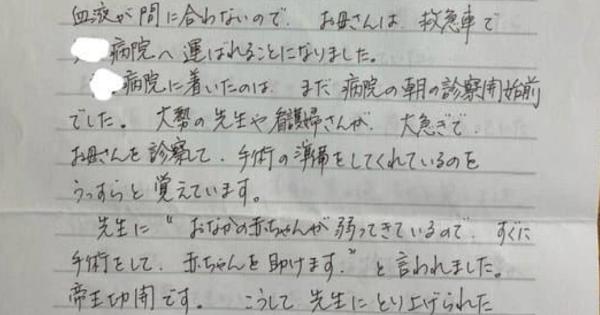 帝王切開は我慢強くない子になるって言う人に、母が私を命がけで産んだときの事を書いた手紙を読んで欲しい