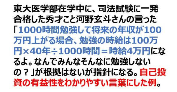 「1000時間の勉強で将来の年収が100万円上がる場合、勉強の時給は4万円になる」自己投資の有益性さがわかる言葉