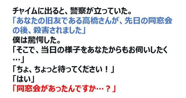 「あなたの旧友である高橋さんが、先日の同窓会の後、殺害されました」