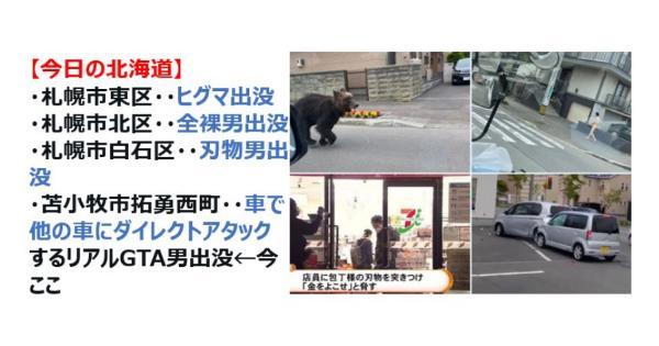 【ヒグマ出没、全裸男出没、刃物男出没、車で他の車にアタック】6月18日の北海道の情報量が多すぎるwww