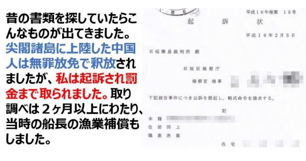 当時、尖閣諸島に上陸した中国人は無罪放免で釈放、私は起訴され罰金まで取られました