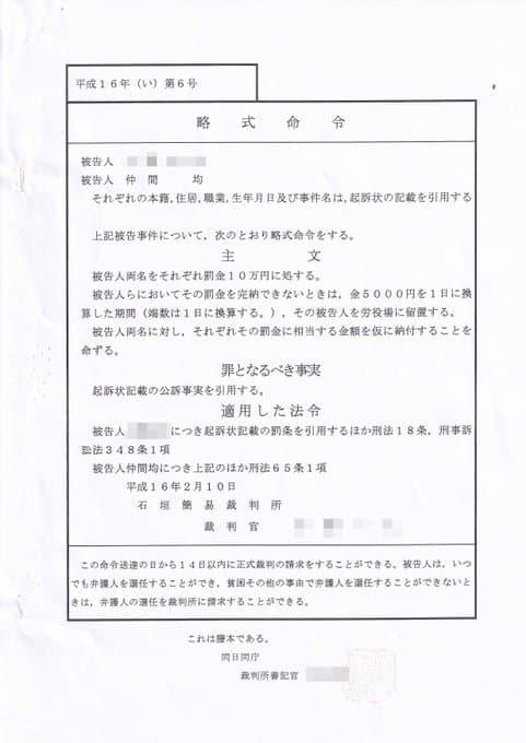 民主党時代、尖閣諸島に上陸した中国人は無罪放免で釈放、私は起訴され罰金まで取られました・・・