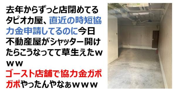 【詐欺】タピオカ屋が去年から店閉めてるのに時短協力金を不正受給していた件・・・
