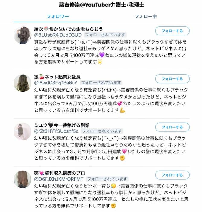 最近、「幼い頃に父親が亡くなって月収100万円達成した人」がTwitterで増殖している件www