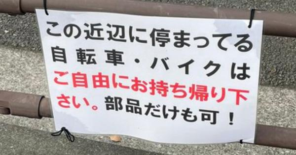 貼り紙「この近辺に停まっている自転車・バイクはご自由にお持ち帰り下さい。」