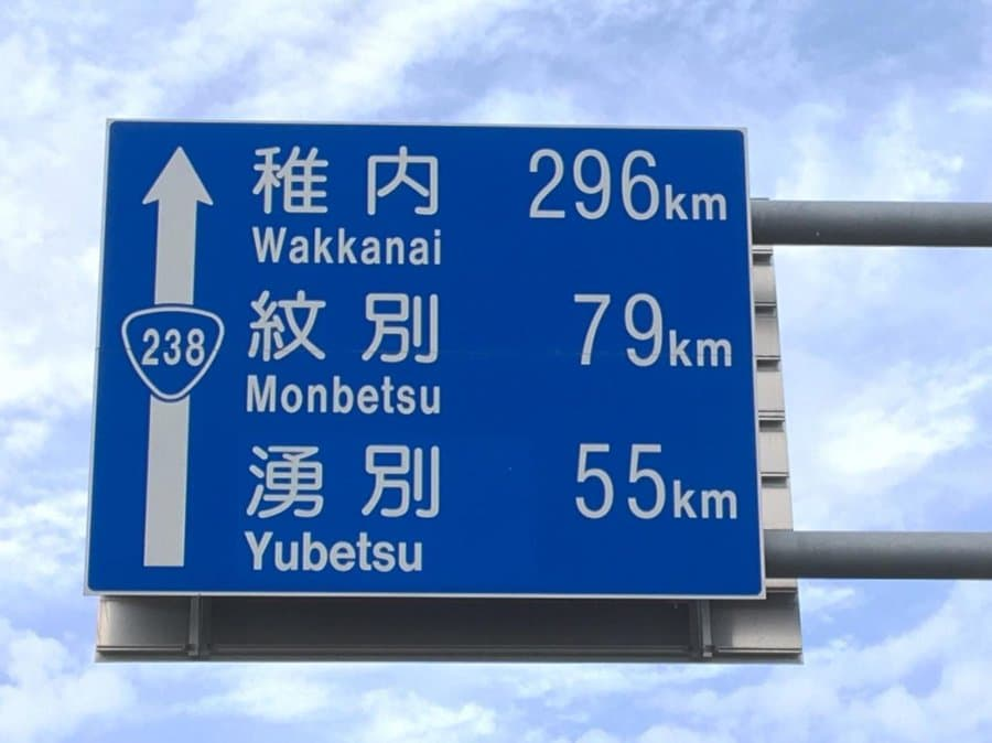 【新潟まで196km】国道8号線で新潟県入って最初の青看板が絶望しかない・・・