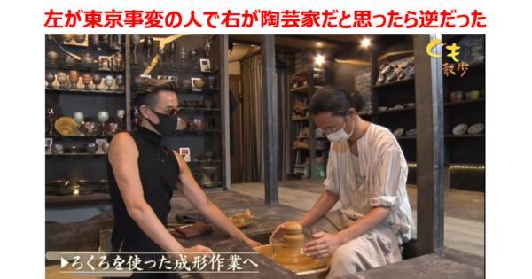 左が東京事変の人で右が陶芸家だと思ったら逆だった→思い込みって怖い
