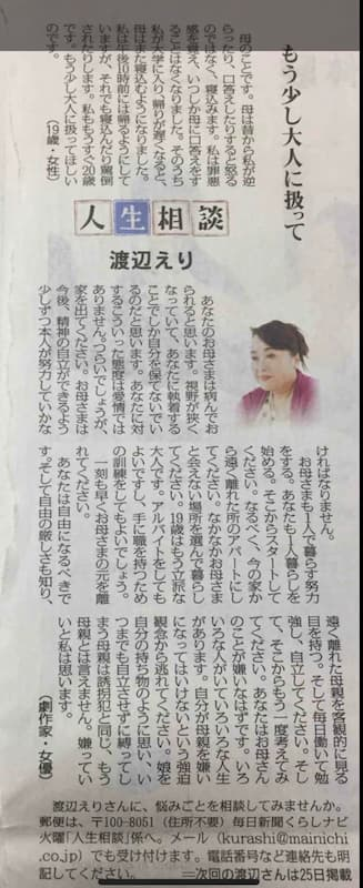 母親との関係での悩みに関する人生相談での渡辺えりさんの回答が素晴らしい!