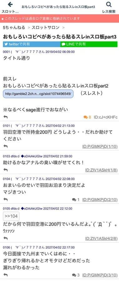 羽田空港で所持金200円。どうしよう・・・だれか助けてください。【2ch名言】